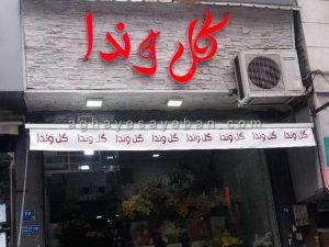 قیمت سایبان تبلیغاتی